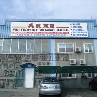 Εργοστάσιο ΑΚΜΗ ΟΚΑΛΙΔΗ